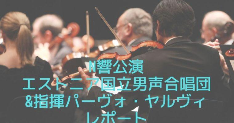 N響公演・エストニア国立男声合唱団&指揮(パーヴォ・ヤルヴィ氏)