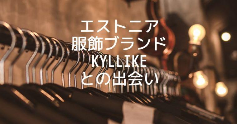 エストニアの服飾ブランドKYLLIKE