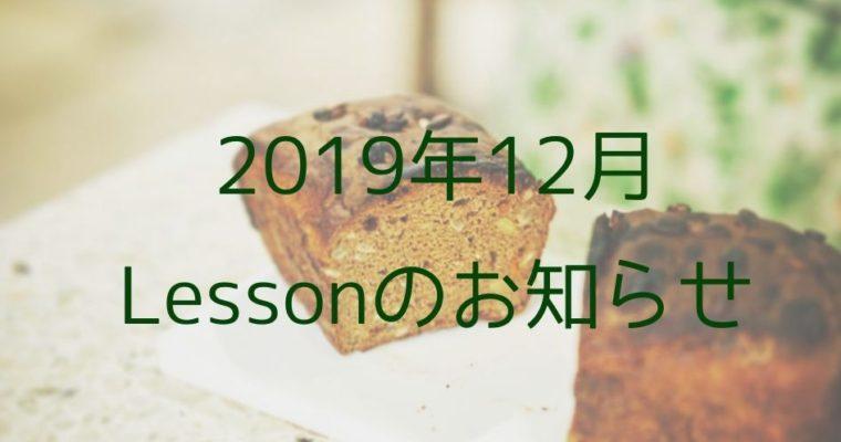 2019年12月レッスンのお知らせ