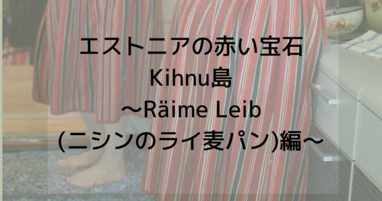 エストニアの赤い宝石・Kihnu島〜Räime Leib(ニシンのライ麦パン)編〜
