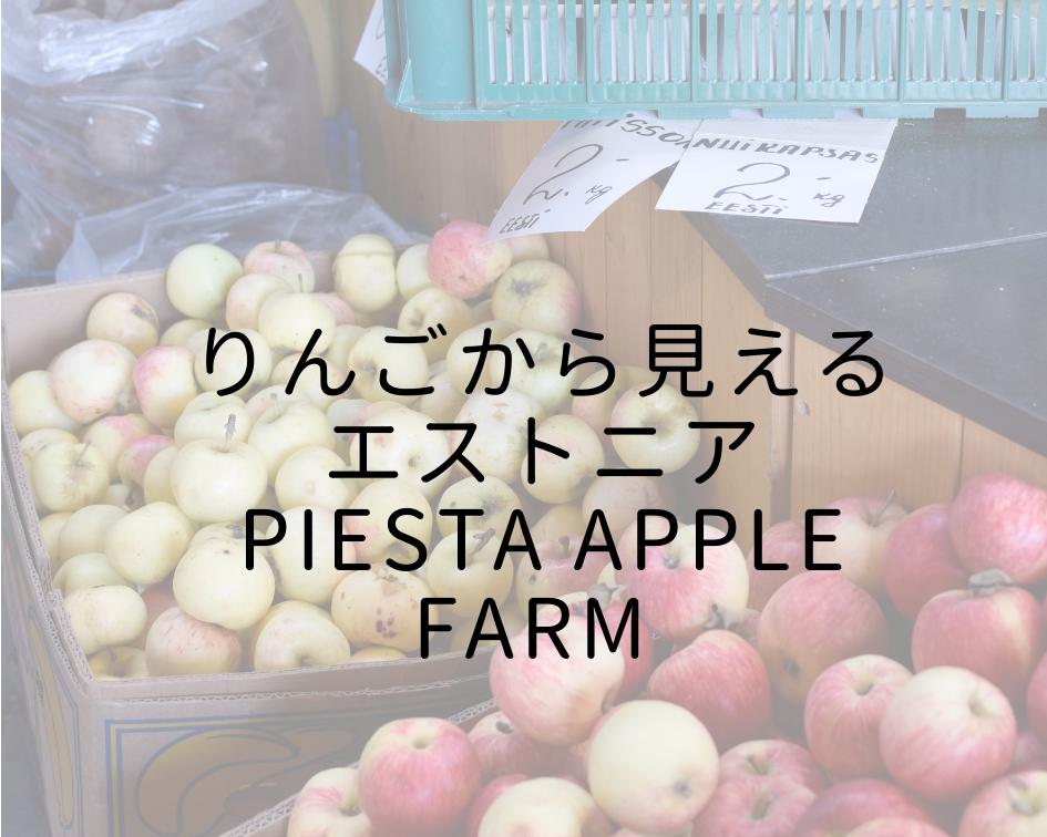 りんごから見えるエストニア Piesta Apple Farm