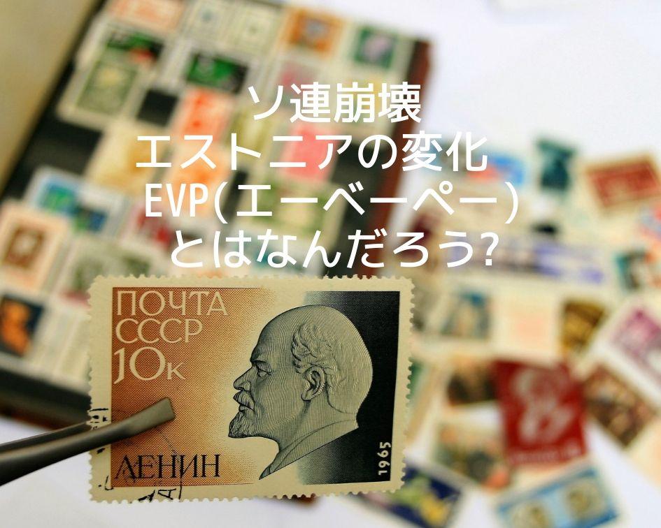 ソ連崩壊・エストニアの変化 EVP(エーベーペー)