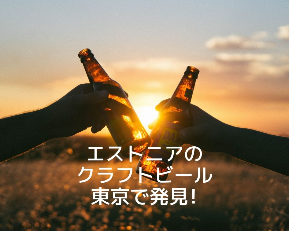 東京にもある!エストニアのクラフトビール