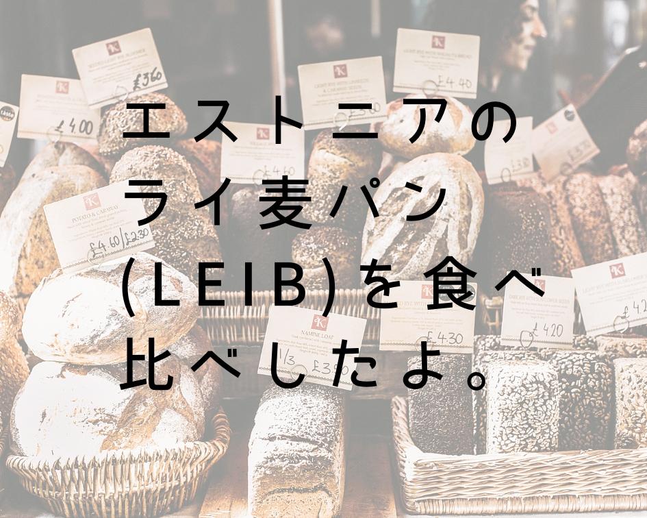 第1回エストニアの黒パン(LEIB)の食べ比べ