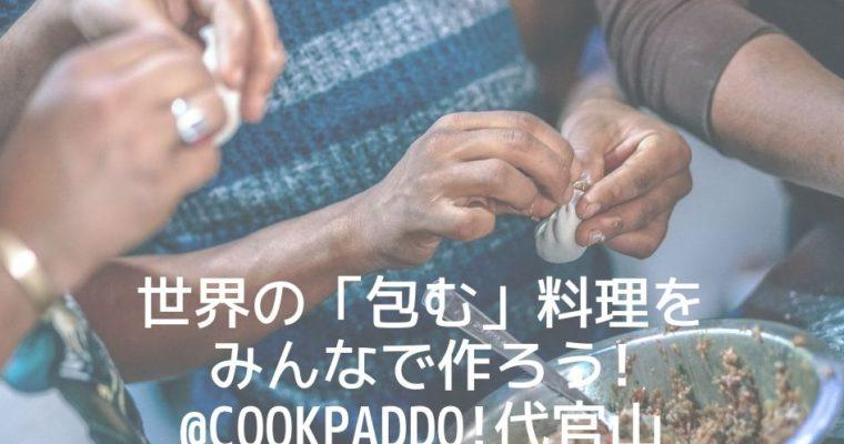 世界の「包む」料理をみんなで作ろう!@CookpadDo!代官山