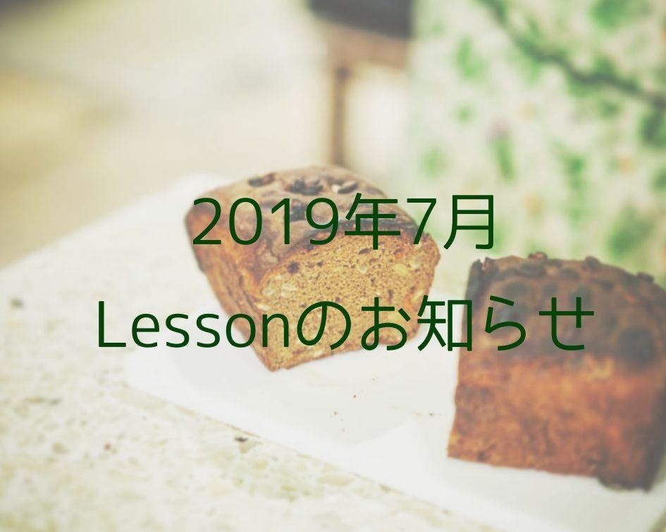 2019年7月レッスンのお知らせ