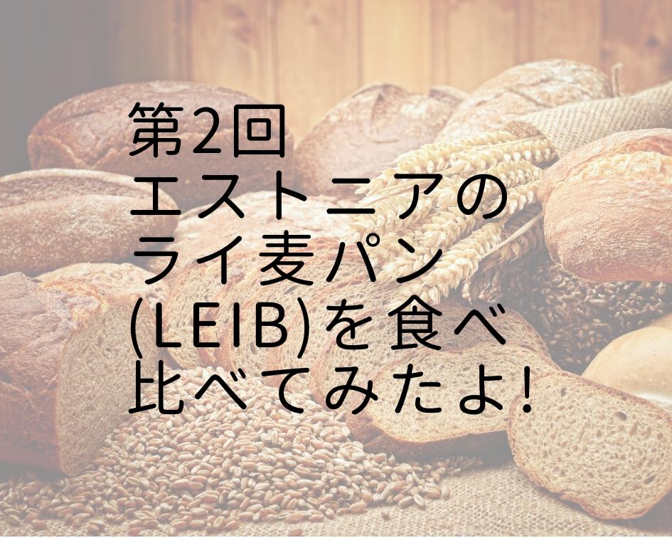 第2回エストニアの黒パン(LEIB)食べ比べ