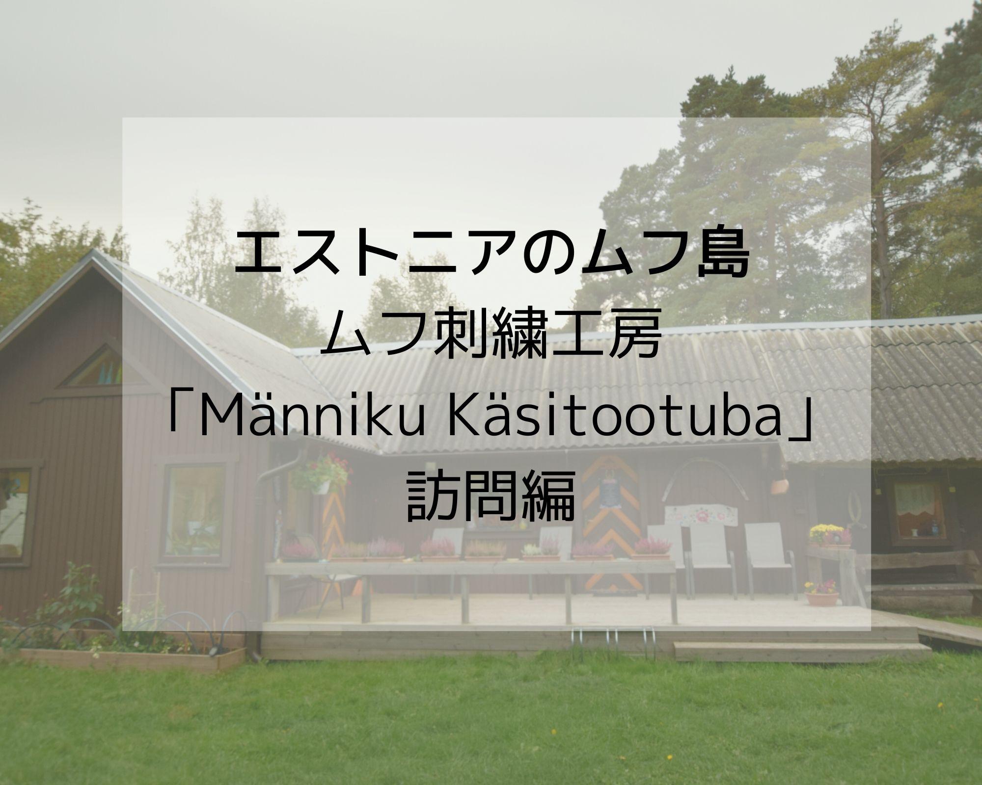 エストニアのムフ島・ムフ刺繍工房「Männiku Käsitootuba」訪問編
