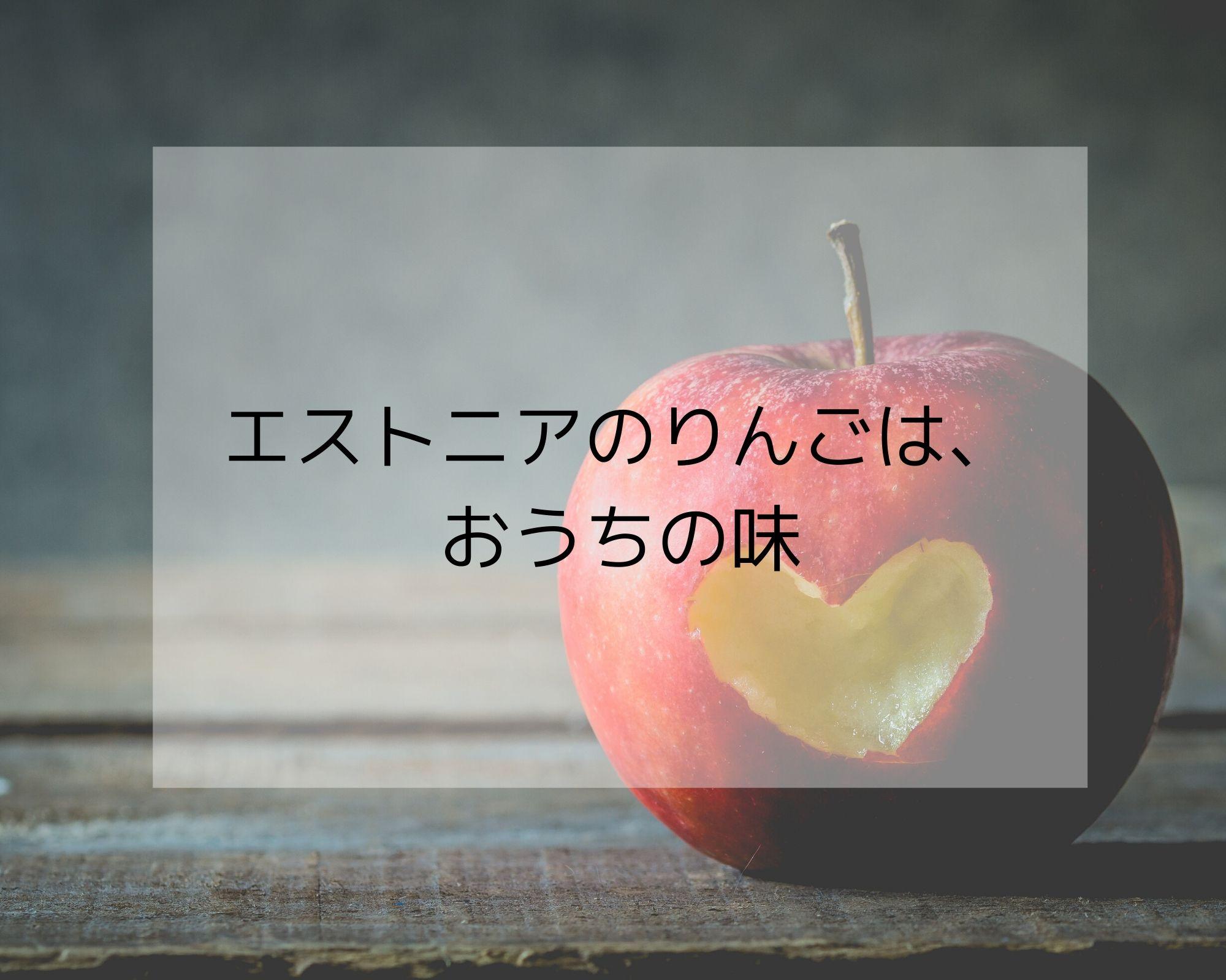 エストニアのりんごは、おうちの味