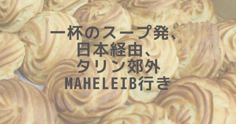 一杯のスープ発、日本経由、タリン郊外Maheleib行き
