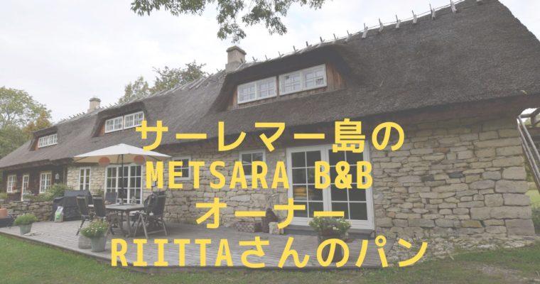 サーレマー島のMetsara B&B オーナーRiittaさんのパン