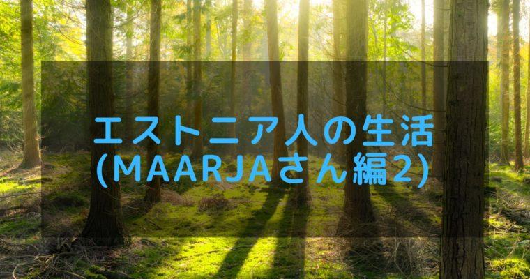 エストニア人の生活(Maarjaさん編2)