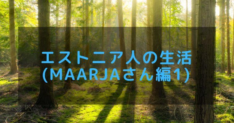 エストニア人の生活(Maarjaさん編1)