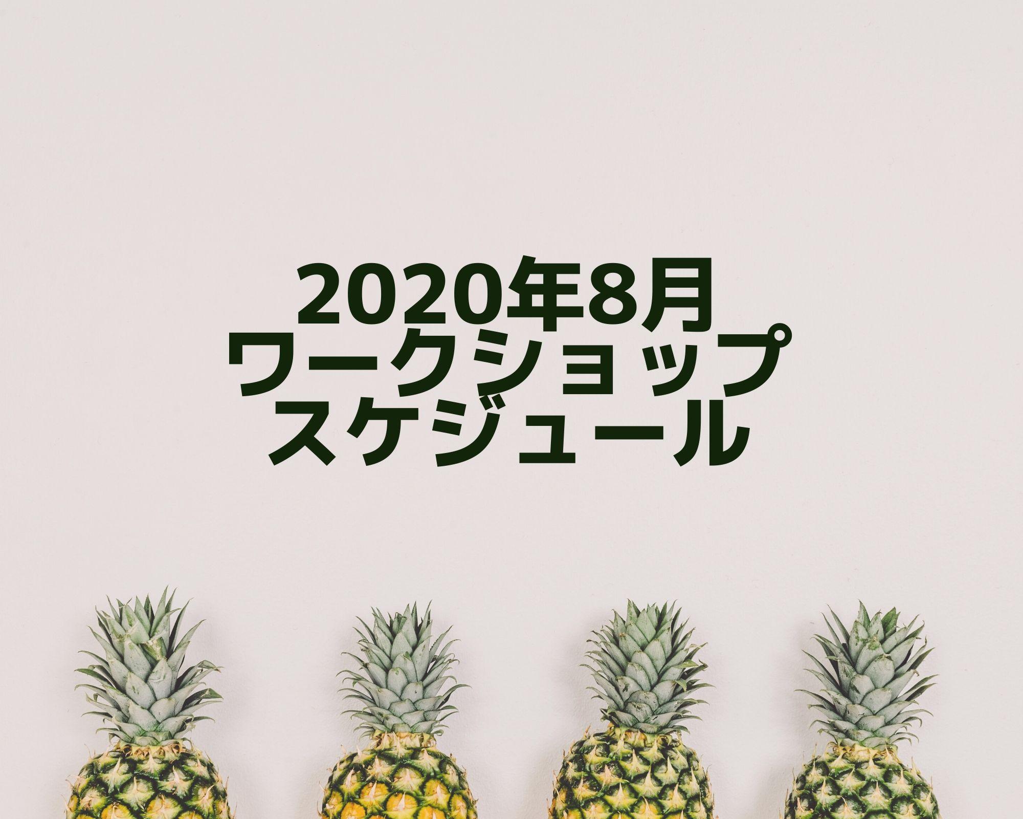 2020年8月 ワークショップのお知らせ