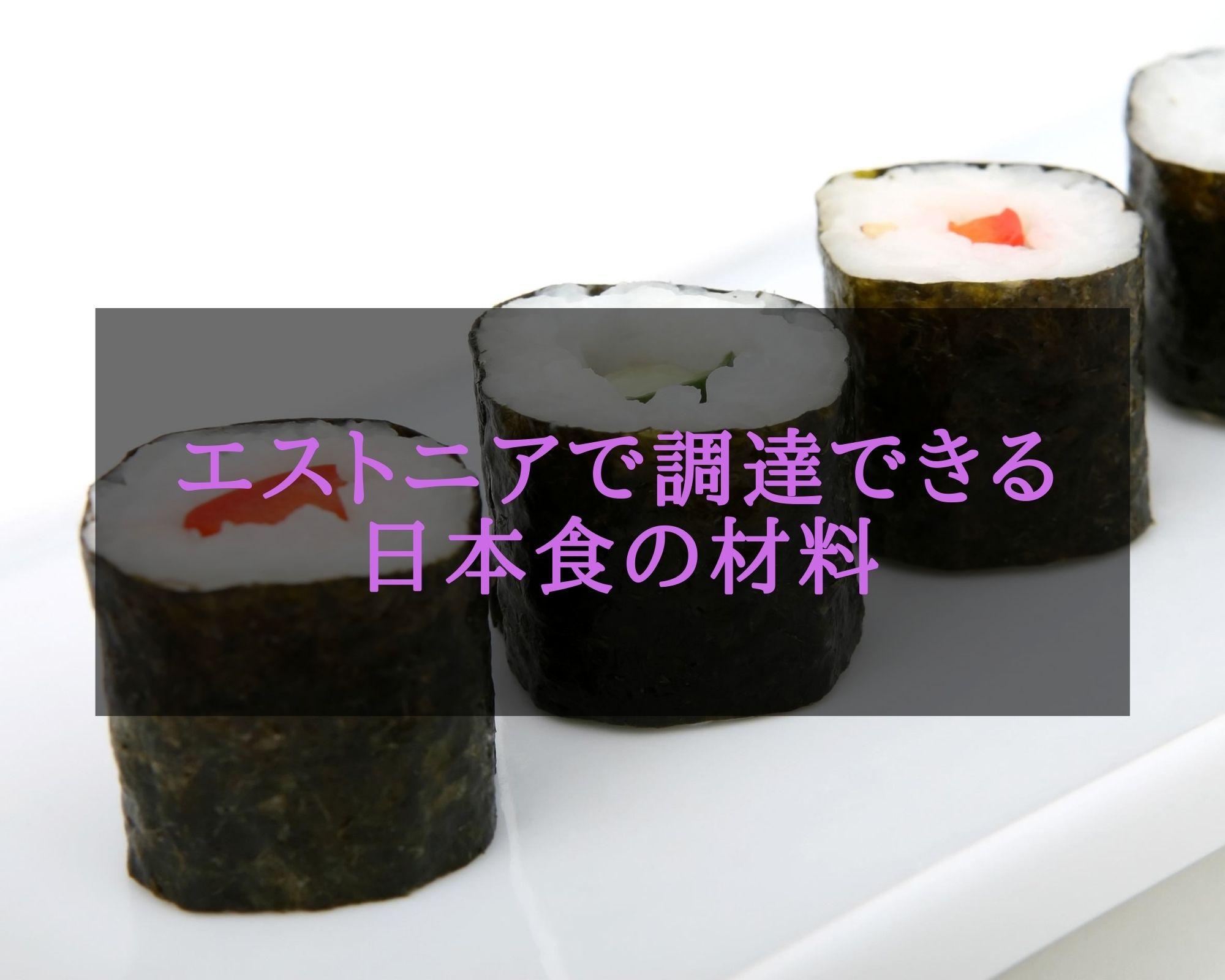 エストニアで調達できる日本食の材料