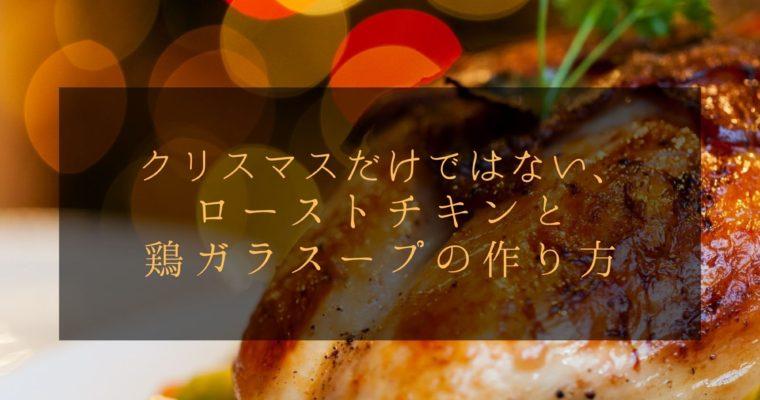 クリスマスだけではない、ローストチキンと鶏ガラスープの作り方