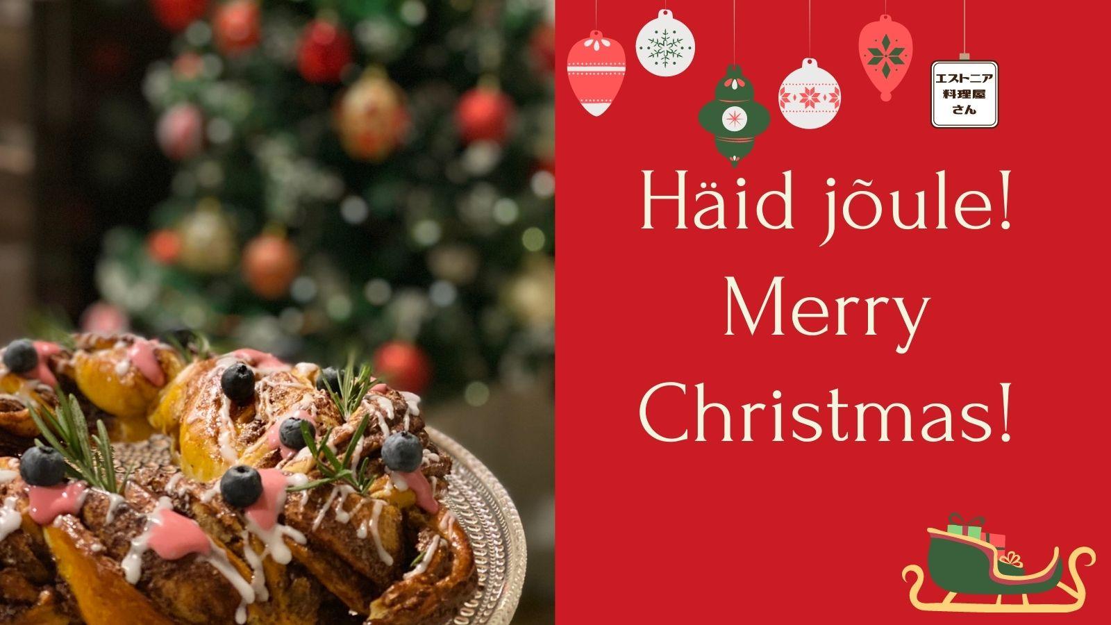 Häid jõule! Merry Christmas!
