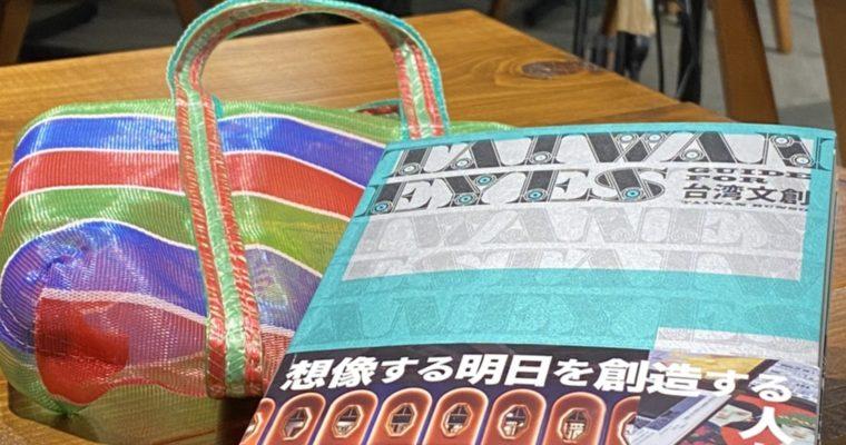 『TAIWAN EYES 台湾文創』 刊行記念イベント