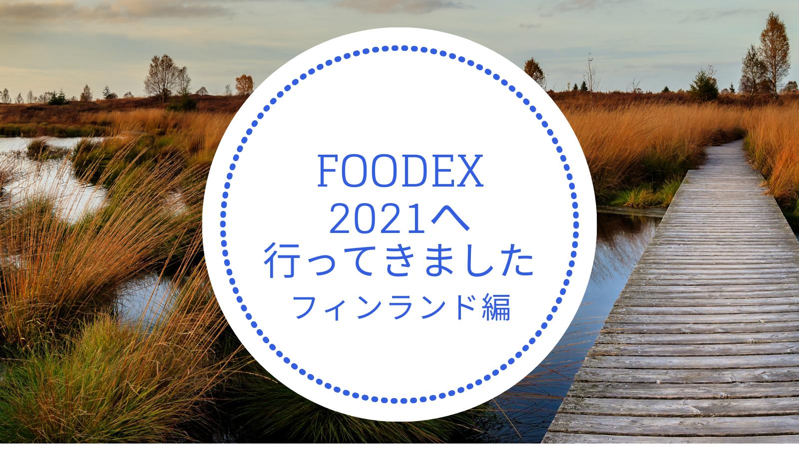 日本でフィンランドの食に触れる