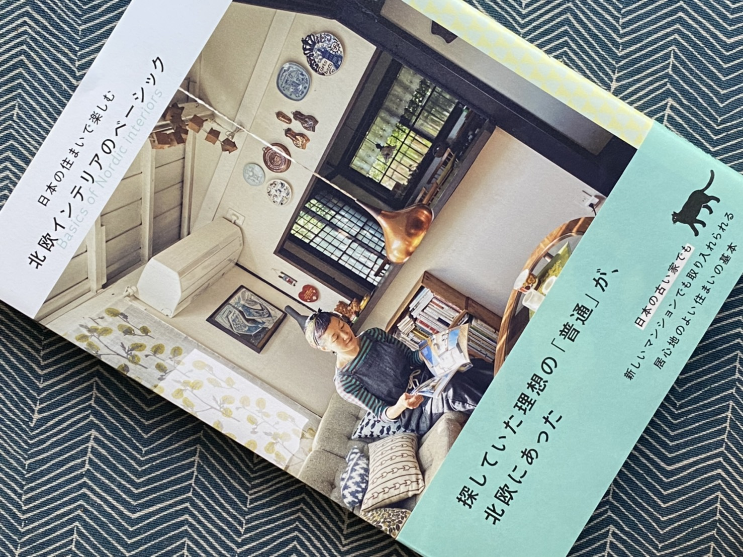 森百合子さんの新刊『北欧インテリアのベーシック』について