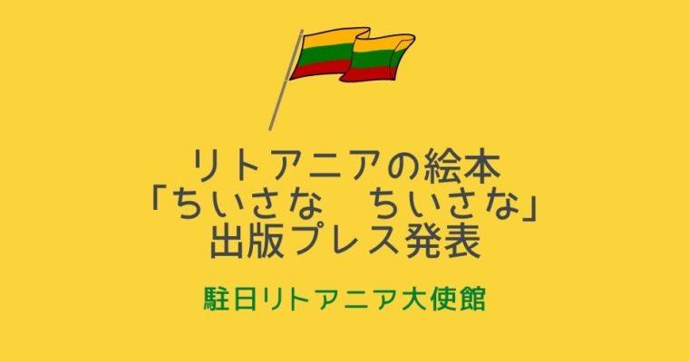 リトアニアの絵本「ちいさな ちいさな」出版プレス発表