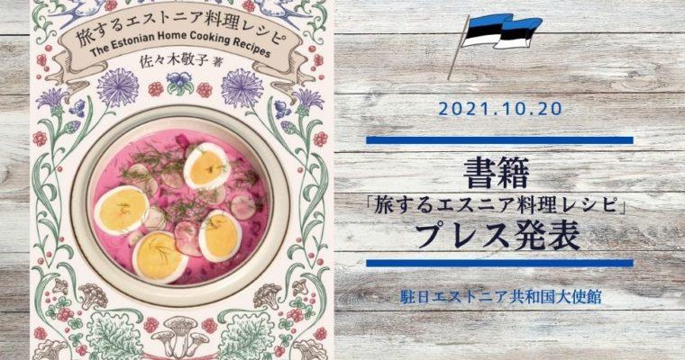 書籍「旅するエストニア料理レシピ」プレス発表
